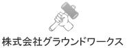 株式会社グラウンドワークス公式サイト