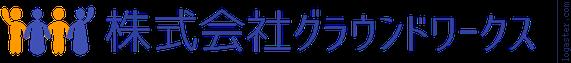 株式会社グラウンドワークス